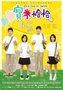 《宝米恰恰》台湾受捧 获赞追错版《那些年》
