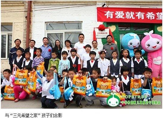 刘烨为中华希望树儿童救助专项基金挂牌(图)