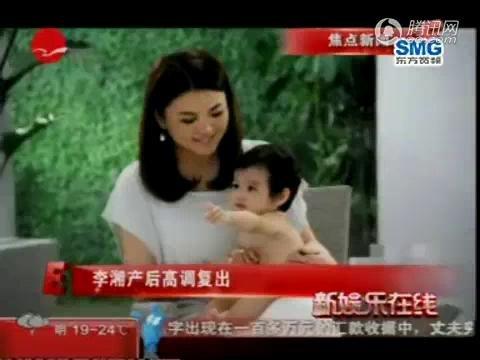 视频:李湘产后高调复出 身材臃肿大秀母爱