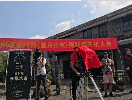 都市情感系列网剧《星月公寓》近期在南京拍摄
