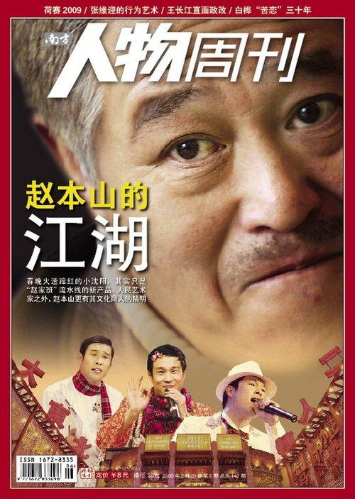 《南方人物周刊》:赵本山的江湖