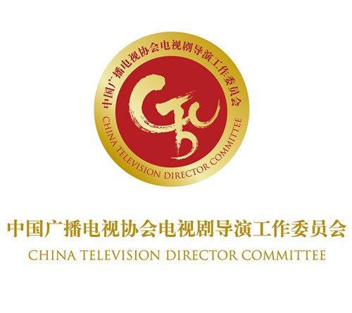 中国电视剧导演工作委员会2012年度年会公报