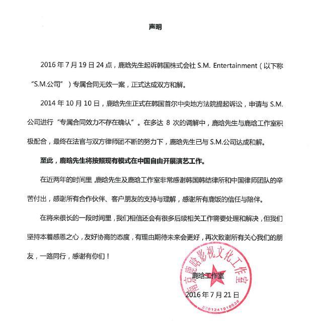 鹿晗吴亦凡和SM官司终止 SM:合约仍然有效