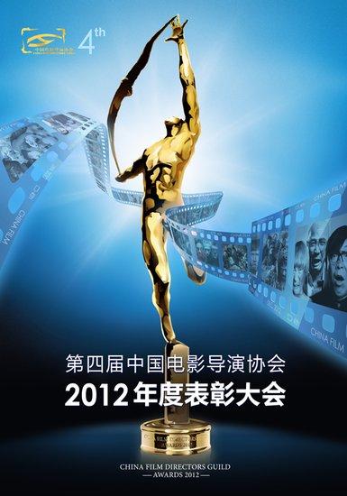 中国电影导演协会2012年度表彰大会评选规则