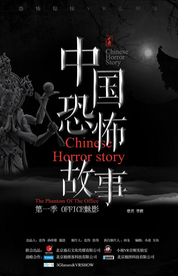 恐怖惊悚VR系列剧《中国恐怖故事》第一季开播