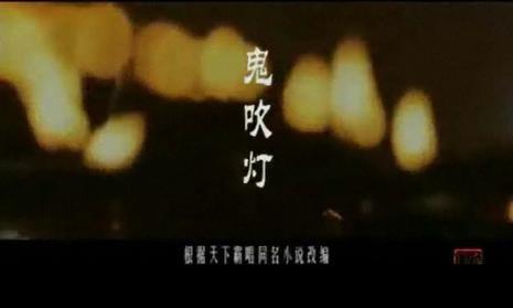 著名灵异小说《鬼吹灯》