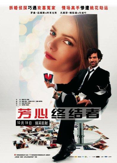 《芳心终结者》10月19日上映 演绎浪漫爱情(图)