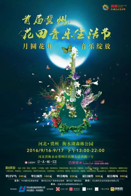 音乐节主视觉海报曝光-首届冀州花田音乐生活节启航 体验花海之旅