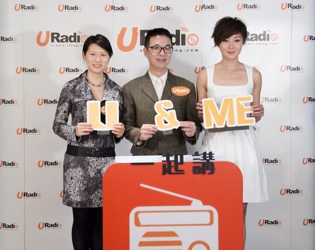 凤凰URadio《U&Me一起讲》启动 万绮雯打头阵