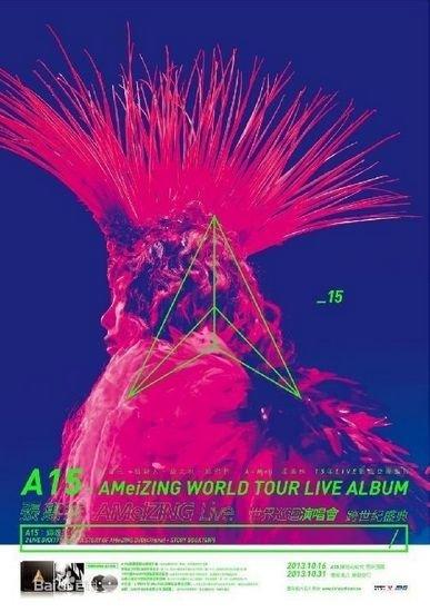 一周台湾华语唱片44:张惠妹接棒 live专辑登场