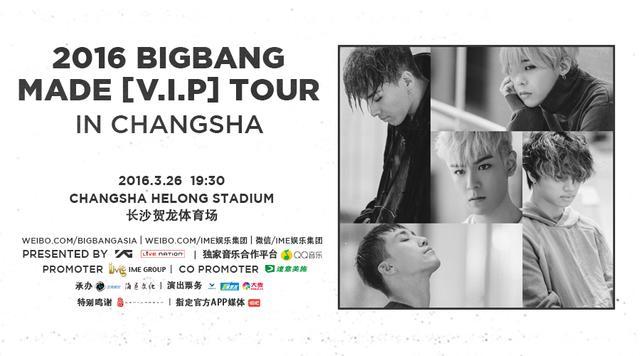 BIGBANG长沙演唱会3月26日开唱 18日正式开票