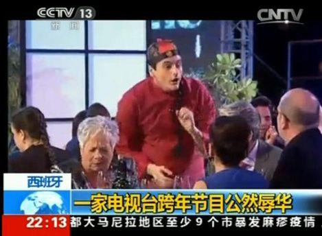 西班牙电视台跨年节目辱华:中国人就是混蛋
