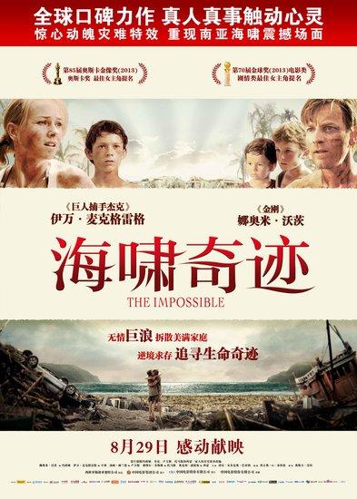 《海啸奇迹》829上映 堪称美版《唐山大地震》