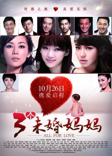 电影《三个未婚妈妈》海报曝光 定档10月26日
