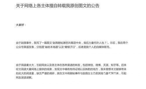 """""""赵薇删帖""""作者道歉:不要让清白的人受伤"""