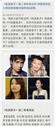 网传《我是歌手》第二季阵容 谢霆锋那英入选