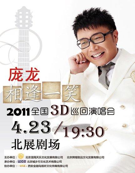 庞龙3D演唱会嘉宾神秘 称最想把刘德华请上台