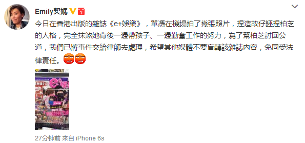 港媒曝张柏芝养怪娃娃改运 经纪人驳斥:诬陷