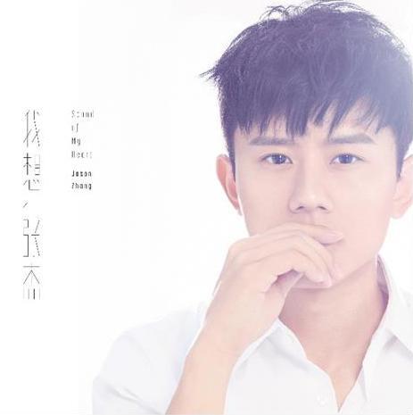 """张杰火热备战巡演 """"我想""""为考生送力量"""