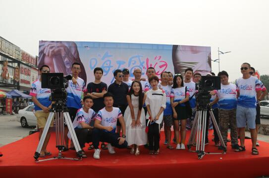 新媒体电影《嗨天盛焰》开机仪式在京举办