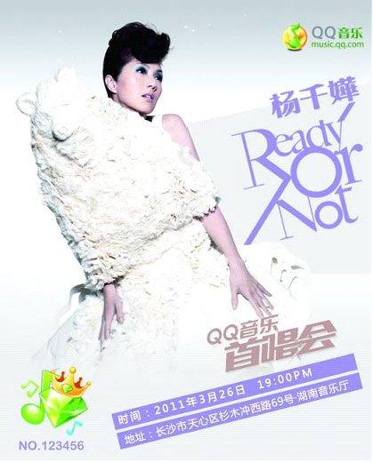 杨千嬅内地首度献声 QQ音乐拉开免费抢票序幕