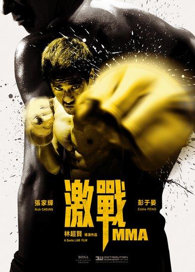 《激战MMA》曝先导海报 林超贤重塑张家辉彭于晏