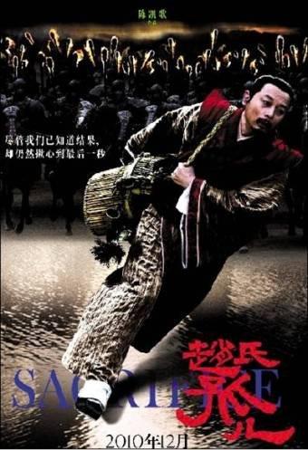 《赵氏孤儿》:前后摇摆的半部佳作