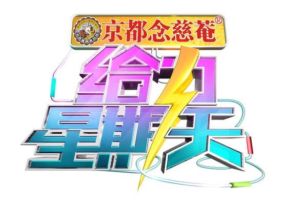 湖南卫视新年再推重磅 《给力星期天》强势登场