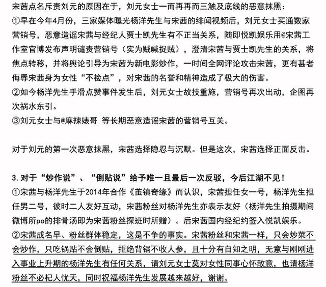 宋茜粉丝向经纪公司发声明:公平对待 停止抹黑