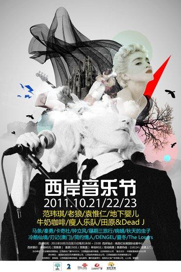 树音乐携手江西音乐广播 西岸音乐节阵容公布