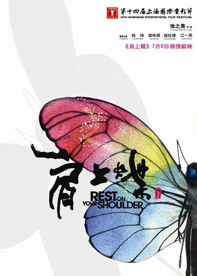 """《肩上蝶》现绝世""""火星男"""" 陈坤执着等爱(图)"""