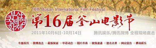 釜山电影节今日闭幕 腾讯娱乐将全程直播