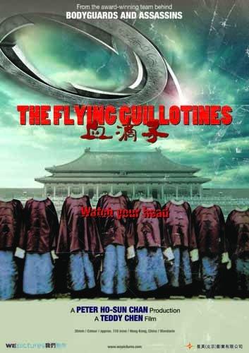 血滴子(The Guillotines) 04