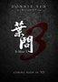 《叶问》系列将开拍第三部 甄子丹、熊黛林回归