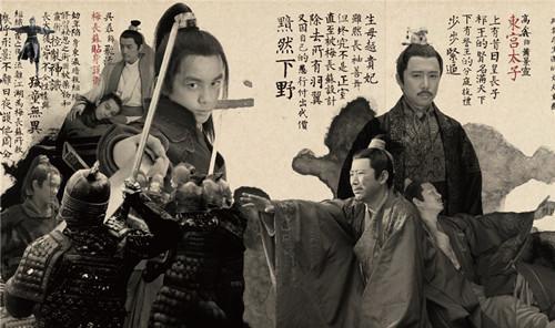 《琅琊榜》曝长卷画册  藏高鑫坎坷太子路