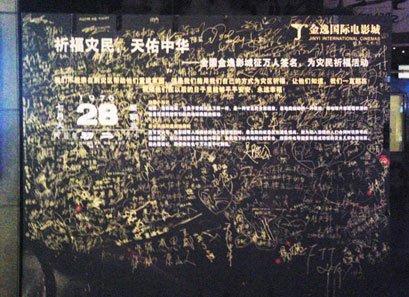 金逸迎七周年店庆 重温七年光影回忆(图)