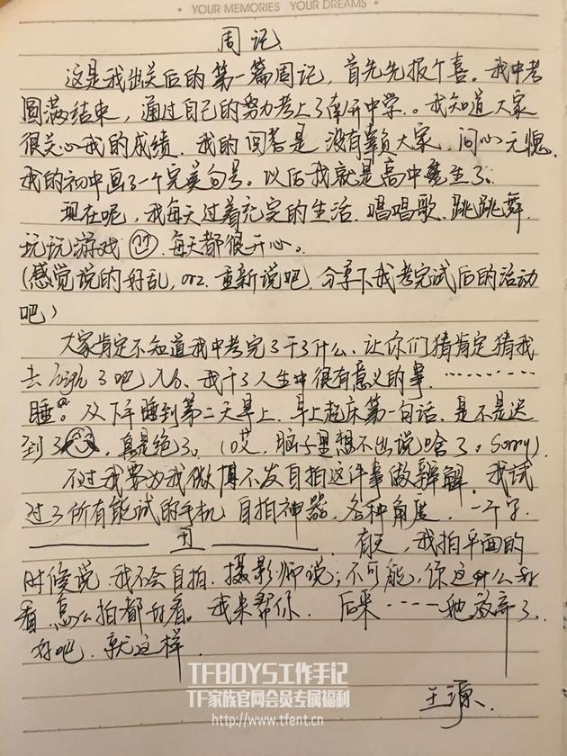 王源手写短裙辜负:考上南开周记,没报喜大家高中生中学图片