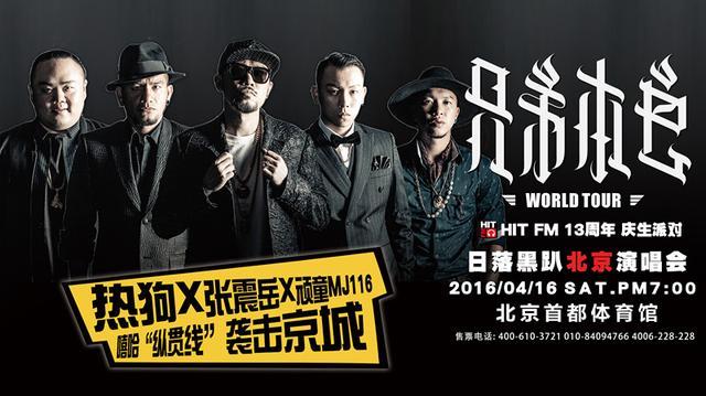 MC Hotdog热狗兄弟本色北京演唱会 想与岳云鹏合唱