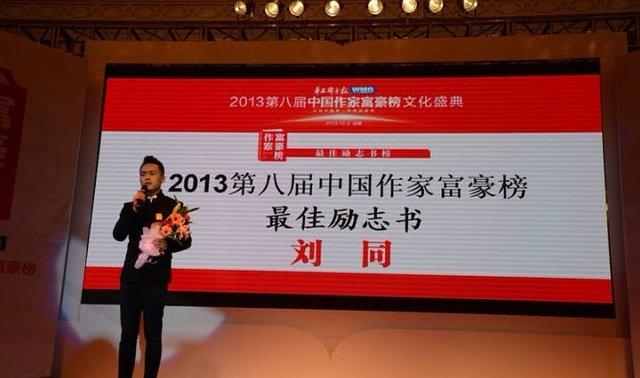刘同入围亚马逊十强 《迷茫》获封最佳励志书