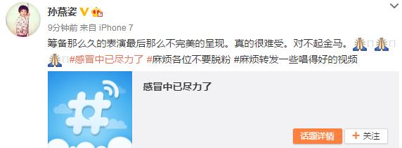 """孙燕姿金马献唱""""车祸""""!回应:感冒中已尽力"""