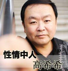 高希希 (导演)