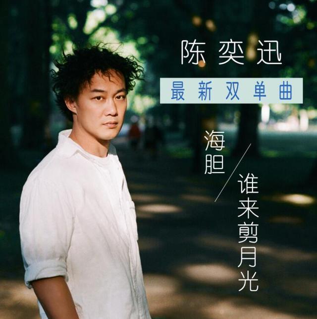 陈奕迅新单曲发表 唱沧桑男子的情怀