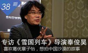 专访奉俊昊:喜欢葛优章子怡,想拍中国的沙漠