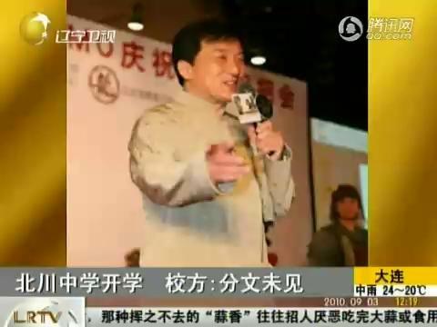 视频:成龙曾承诺援建北川中学校方称其未兑现
