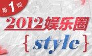 2012娱乐圈style