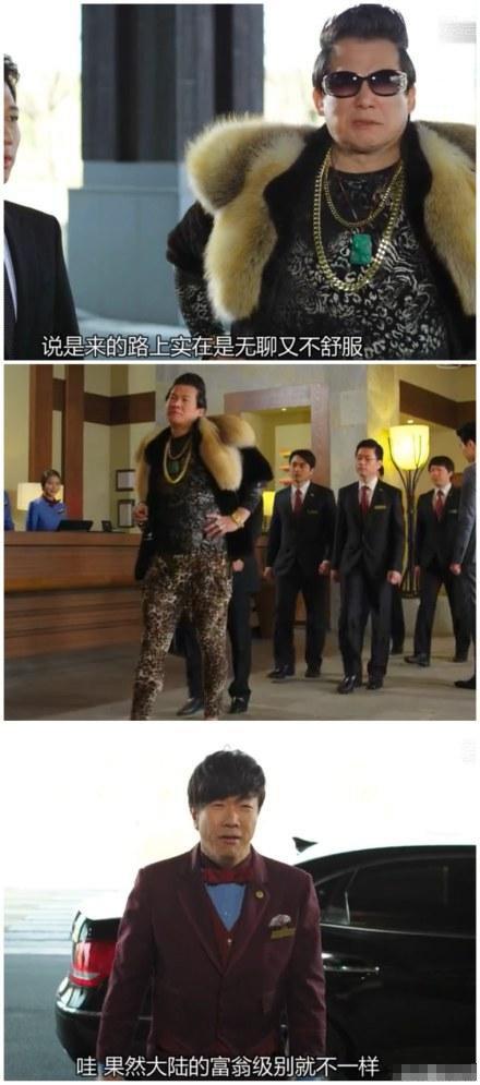 韩剧丑化中国土豪惹争议:穿金戴银 举止粗鲁