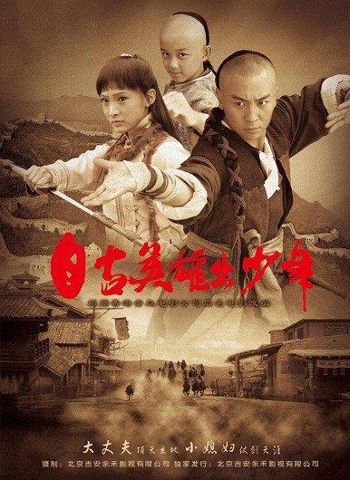 上海电视节开幕 《自古英雄出少年》海报曝光