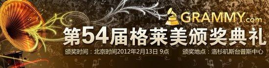 13日7时腾讯音乐全程直播第54届格莱美颁奖礼