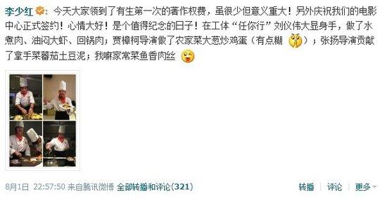 李少红称导演应拥二次获酬权 制片方:怕被拖垮