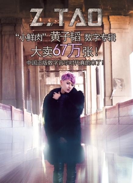 黄子韬新专辑狂销67万 中国正版音乐时代到来